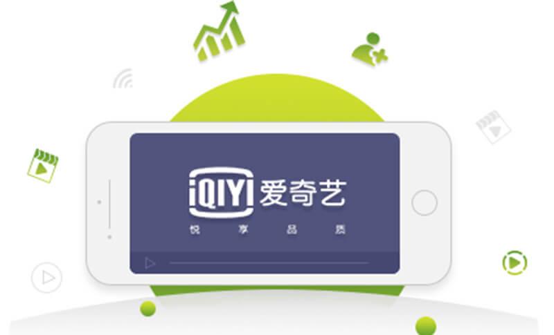 爱奇艺亿博2娱乐平台登录地址投放 爱奇艺信息流亿博2娱乐平台登录地址