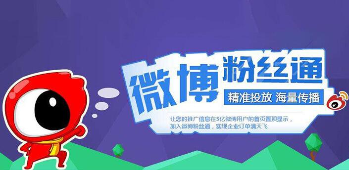 微博推广|新浪微博粉丝通亿博2娱乐平台登录地址投放